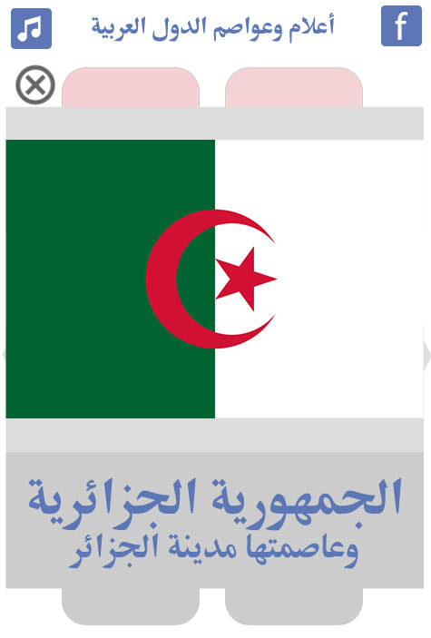 أعلام-وعواصم-الدول-العربية-الجزائر