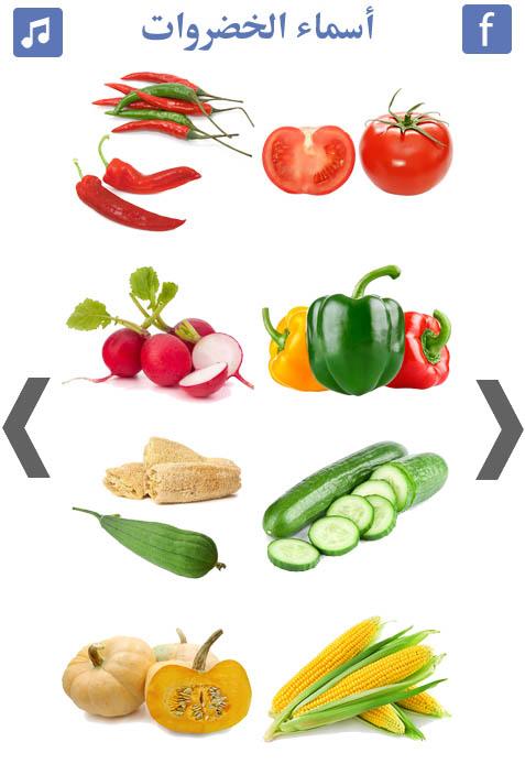 اسماء الخضروات