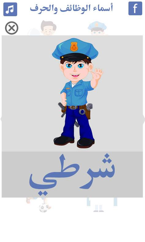 تعليم-أسماء-الوظائف-والحرف-شرطي