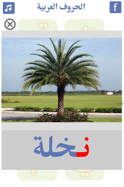 تعليم-الحروف-العربية-نون