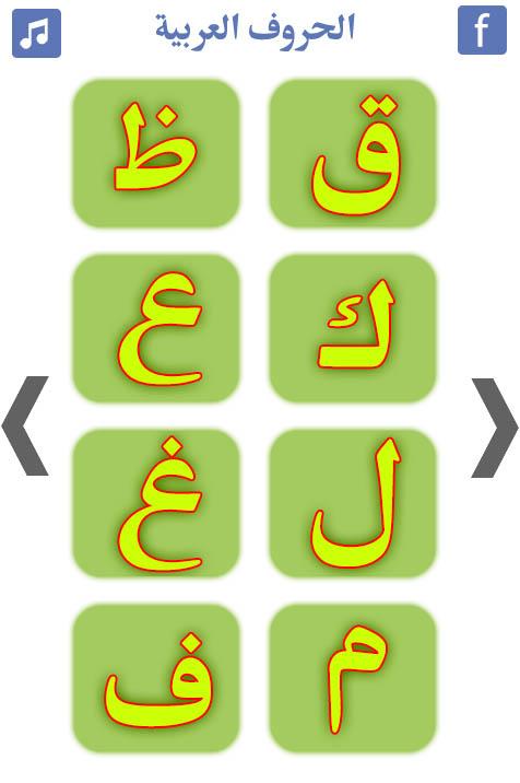 تعليم-الحروف-العربية-3