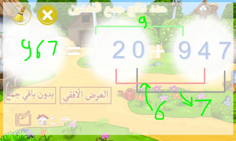 رياضيات الصف الثاني الابتدائي