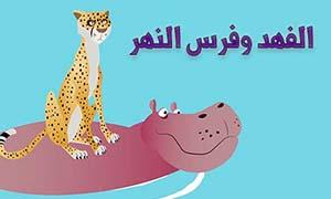 قصة-الفهد-وفرس-النهر