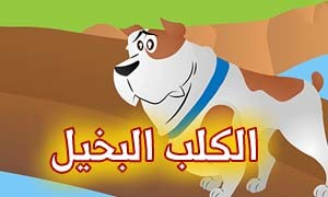 قصة-الكلب-البخيل