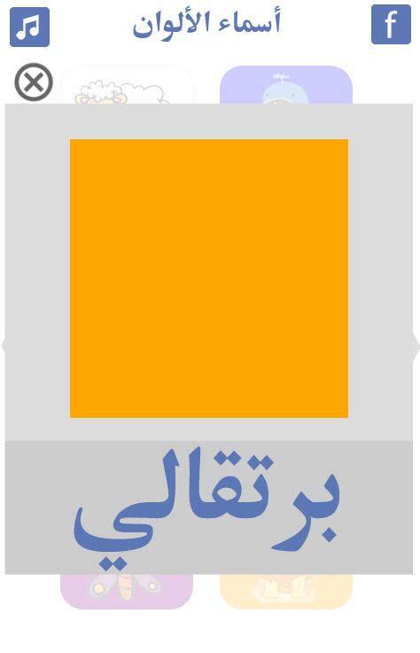 تعليم-الألوان-فلاش-توونز-برتقالي
