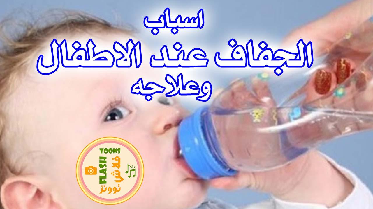 الجفاف عند الاطفال