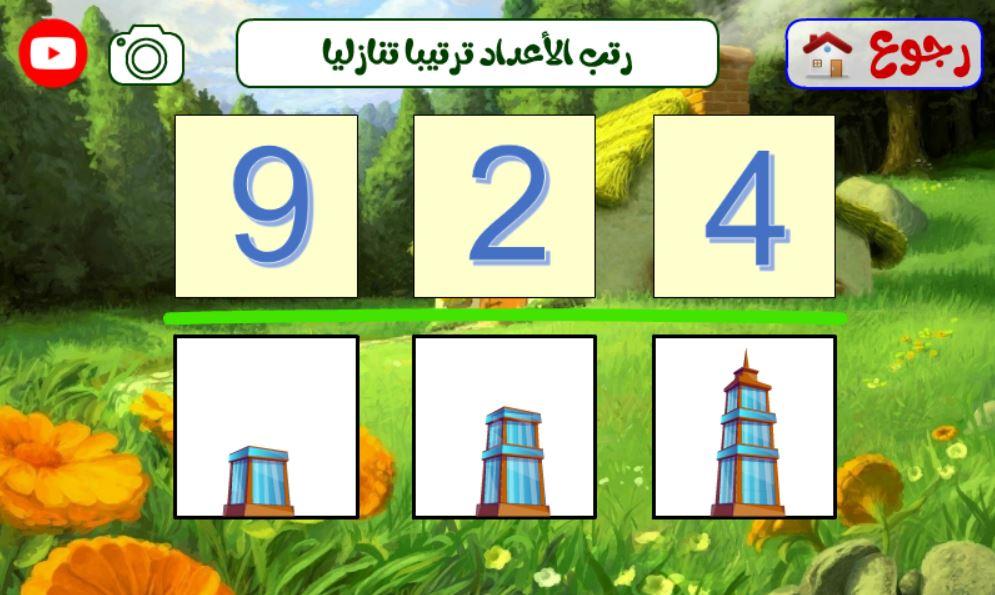 رياضيات اول ابتدائي (16) - ترتيب الاعداد تنازليا