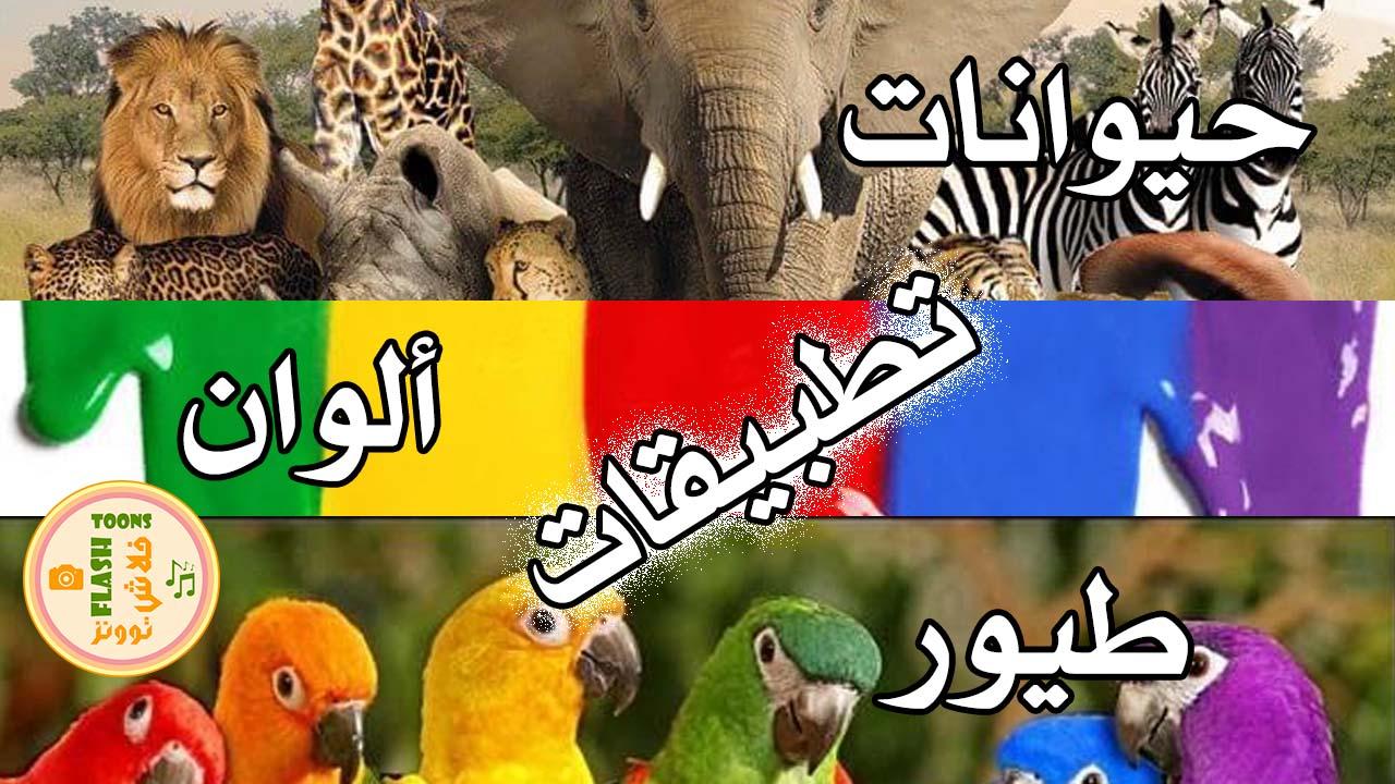 برامج تعليم الاطفال الالوان واسماء الحيوانات والطيور
