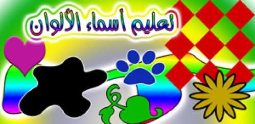 تعليم-أسماء-الألوان