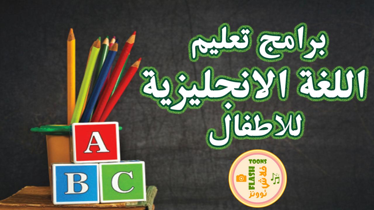 برامج تعليم الانجليزي للاطفال