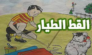 قصة القط الطيار-قصص اطفال