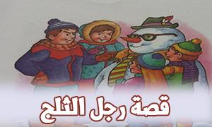 قصة رجل الثلج-قصص اطفال