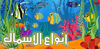 أنواع الأسماك و صور أسماك - تطبيق اندرويد