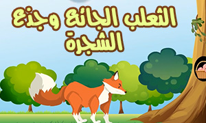 قصة الثعلب الجائع وجذع الشجرة-قصص اطفال