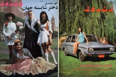Image result for sexy iran before the revolution