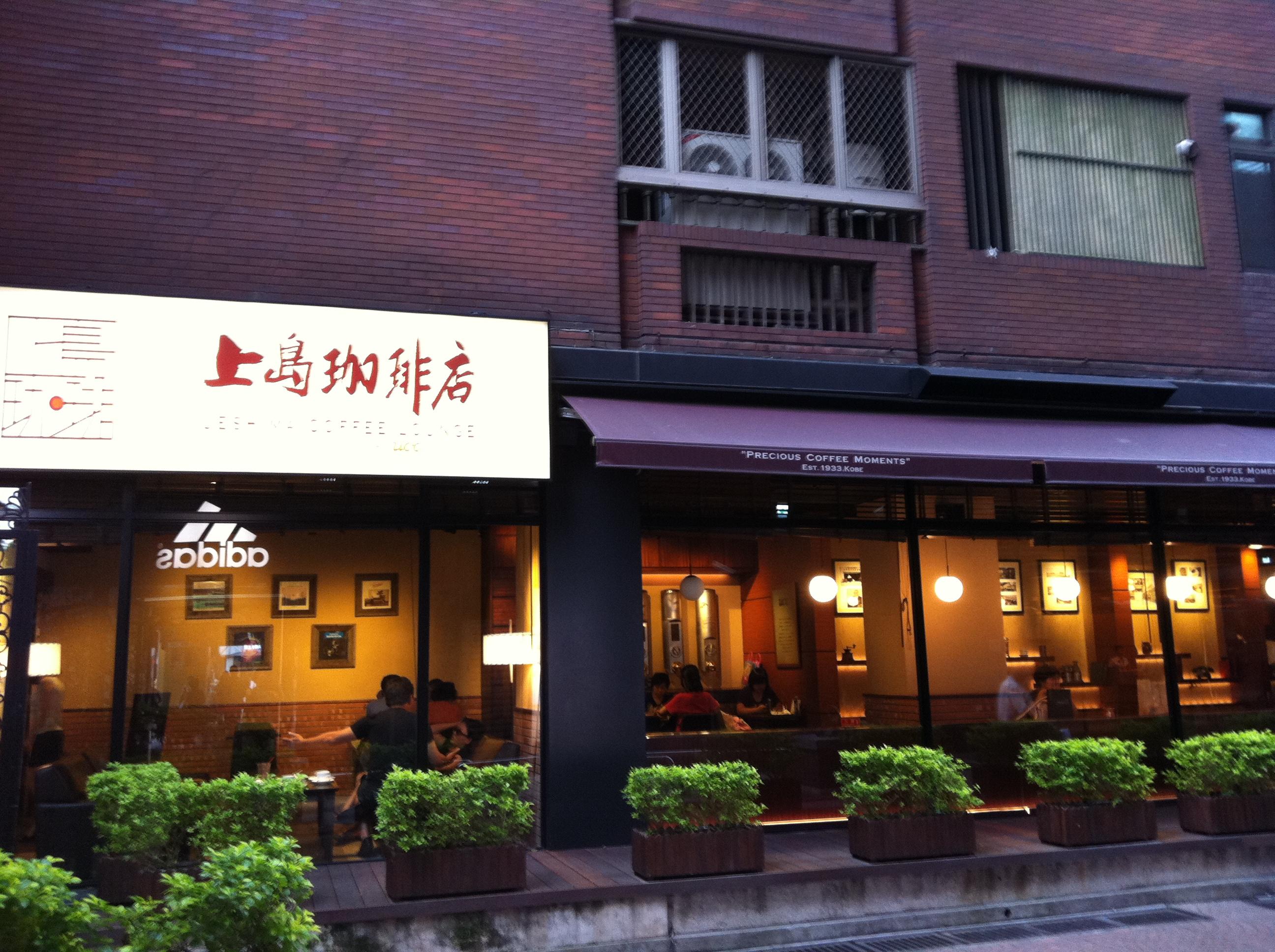 上島咖啡店 UESHIMA COFFEE LOUNGE 2011/06/13 | Flashmoment…