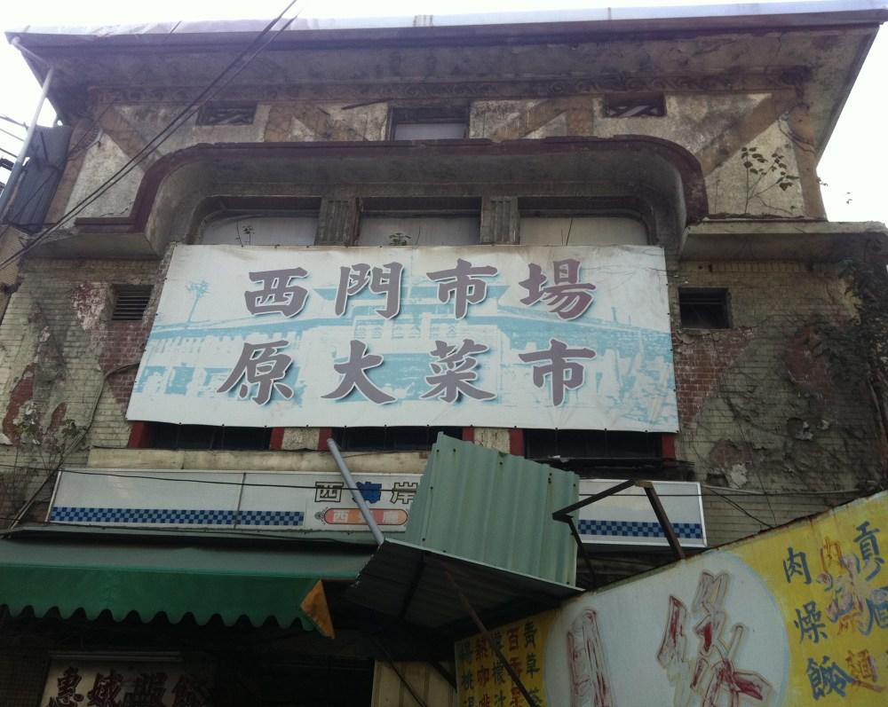 台南遊走:正興一條街  2014/01/24 (3/6)