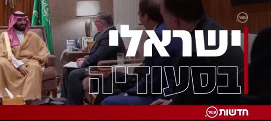 Channel10-Israeli-in-Saudi