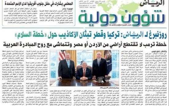 SaudiPaper-Joel-frontpage