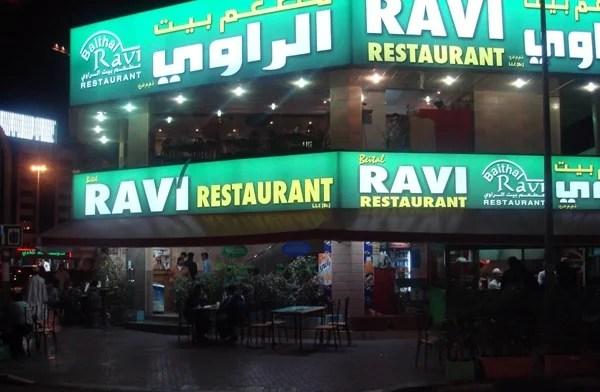 Baithal Ravi Restaurant Bur Dubai