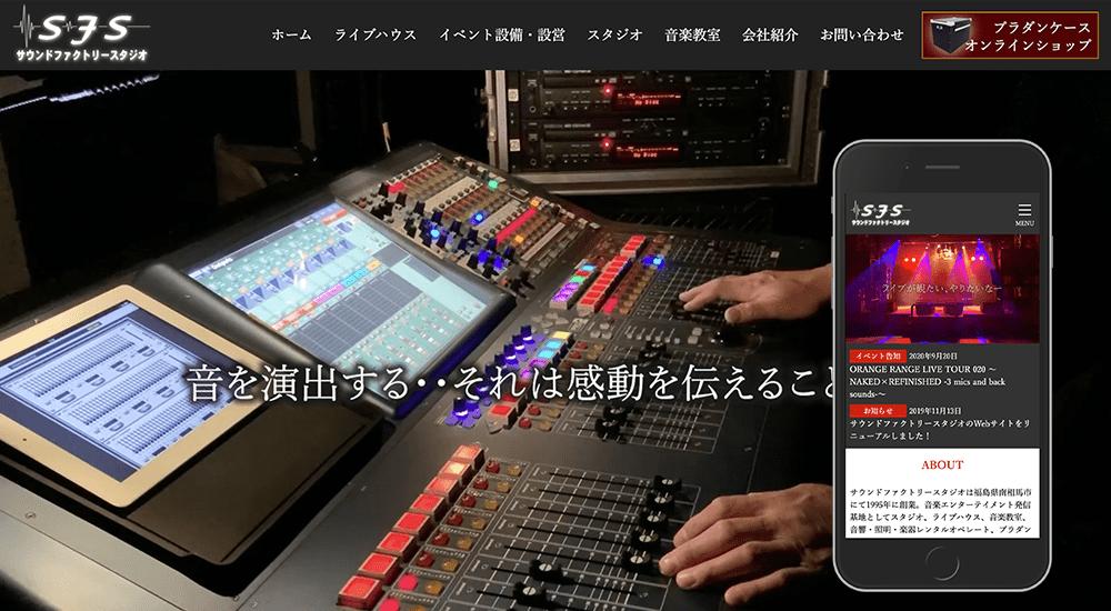 サウンドファクトリースタジオ