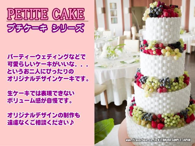 PETITE-cake