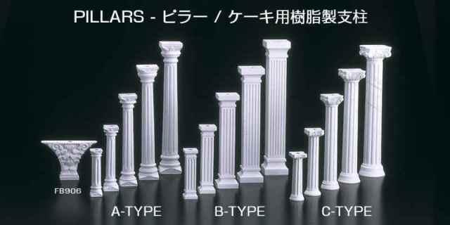PILLARS-ピラーケーキ用樹脂製支柱
