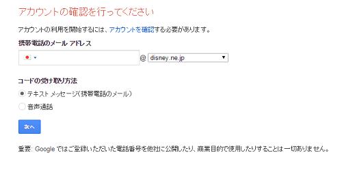 gmail_shutoku_5