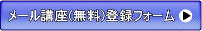 touroku_button_3