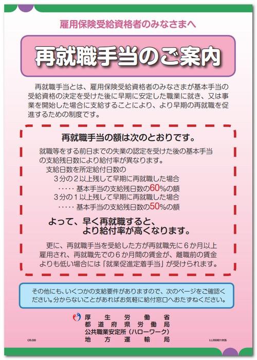 saishushokuoiwai02