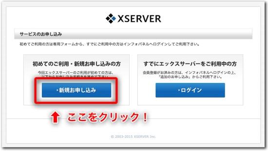 エックスサーバー申し込み003b