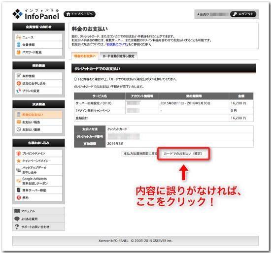 エックスサーバー申し込み018
