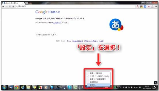 G日本語入力導入_08