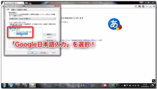 G日本語入力導入_09