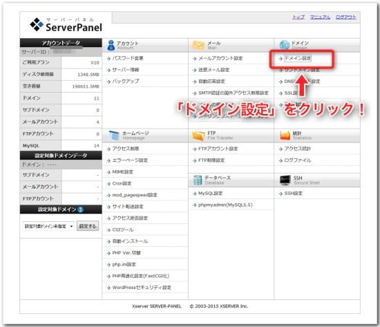 XSへのWPインストール_03