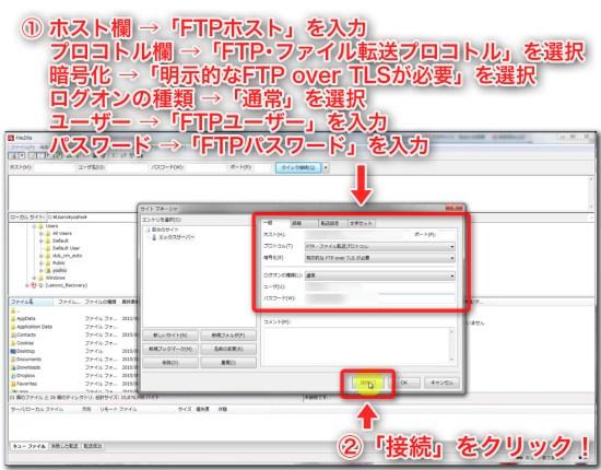 FileZillaでXSに接続_06