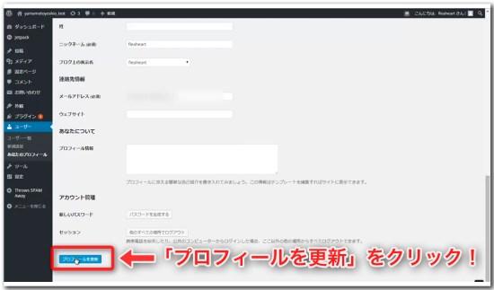ユーザー設定_03