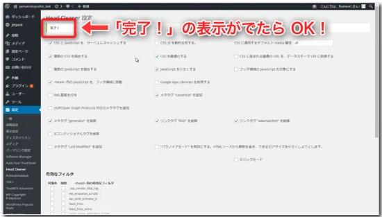 Head Cleanerの導入と設定_03