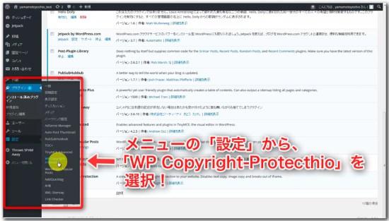 copyprotectionの設定_02