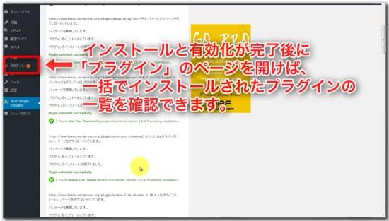 Multi Plugin Installerでプラグインを一括DL_09
