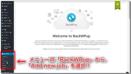 BackWPupの設定_01