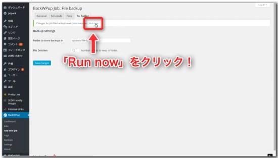BackWPupの設定_06