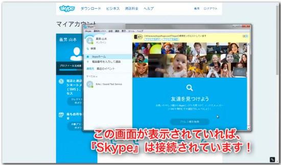 Skypeの導入_20