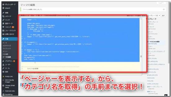WP-PageNaviの導入と設定_06