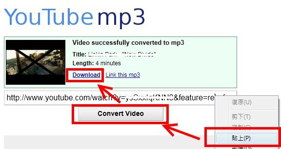 Youtube to mp3 Converter-幫你把Youtube影片轉成mp3檔 - 稍縱即逝-Fleeting