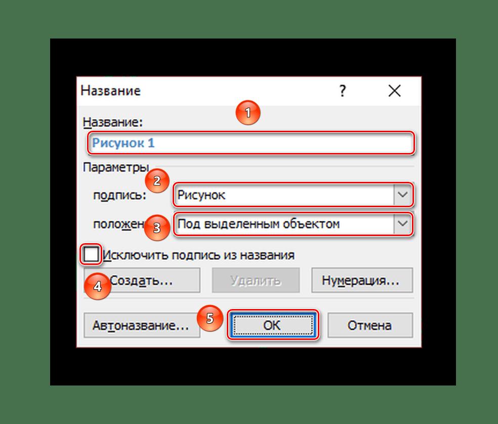 Impostazione del nome e dei parametri inserendo l'immagine del nome in Word