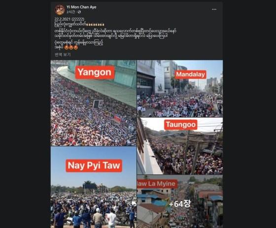 미얀마 네티즌이 22 일 페이스 북 페이지에 각 도시의 시위 사진을 게시하고있다.  Facebook 캡처