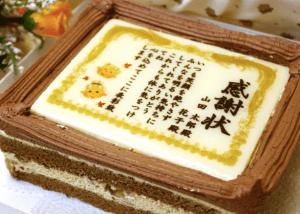 敬老の日 とは ケーキ
