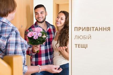 В Україні до тещі