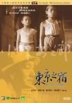 Inn in Tokyo DVD